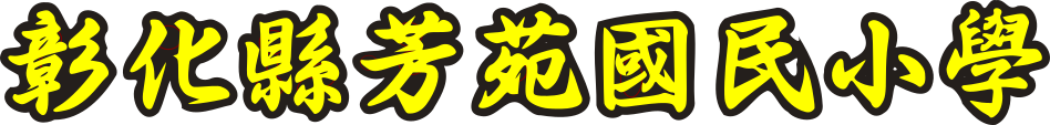 彰化縣芳苑國小